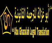 Hadi Abu Ghazala Legal Translation